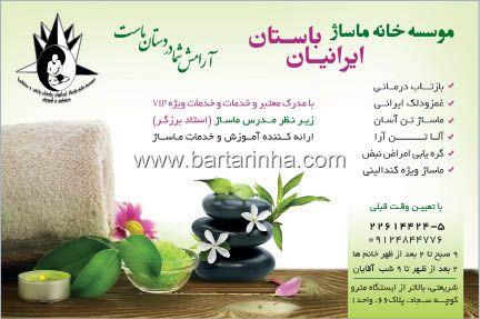 ماساژ ایرانیان